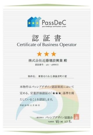 PassDeC