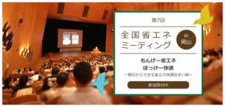 第7回全国省エネミーティングin岡山 開催!