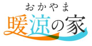「岡山でつくる小さなエネルギーで豊かに暮らせる住まい」