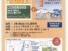 高性能住宅 パネル製造工場 視察&「家づくり教室」 in熊山工場
