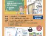 近畿大学 岩前教授によるセミナー&オーナー様による健康快適体験談!