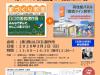 家づくり学校㏌熊山工場