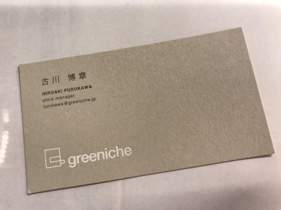 グリニッチ米子店古川さん来社