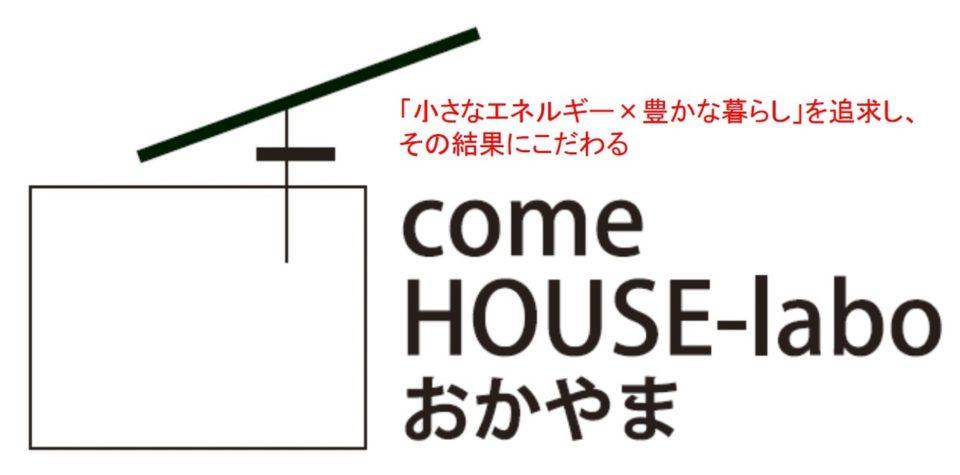 comeHOUSE-laboおかやま